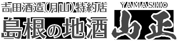 吉田酒造(月山)特約店 島根の地酒「山正」