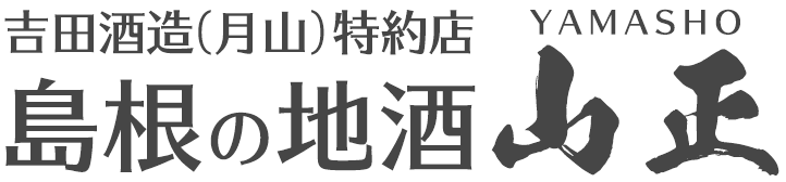 吉田酒造(月山)特約店 島根の地酒「山正」 ホーム