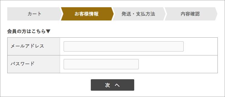お客様情報画面(会員の方)