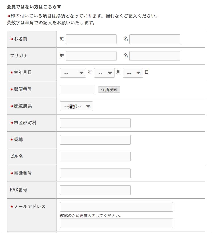 お客様情報入力画面(会員ではない方)