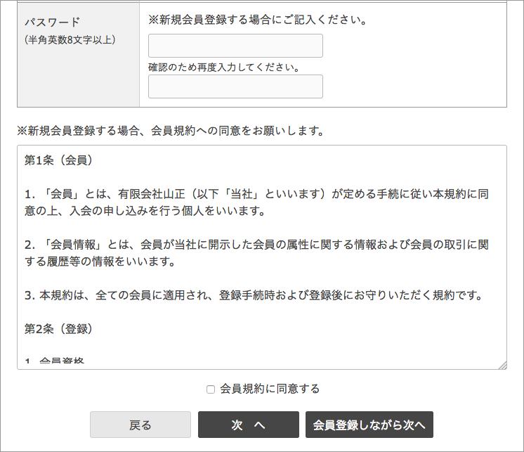 お客様情報入力画面(会員登録する場合)