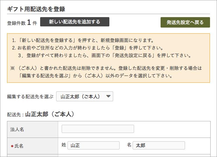 ギフト用配送先登録初期画面