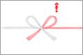 紅白蝶結び熨斗画像