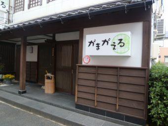 写真:がまがえる 玄関