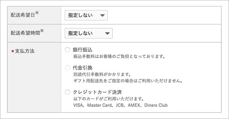 配送希望日時・支払方法選択画面