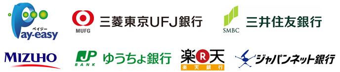 Pay-easy、三菱東京UFJ銀行、三井住友銀行、みずほ銀行、ゆうちょ銀行、楽天銀行、ジャパンネット銀行