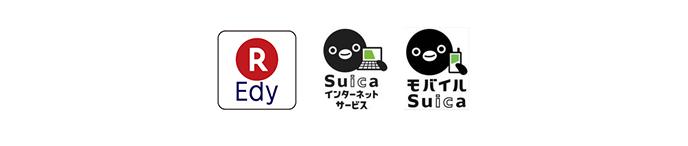 楽天Edy、Suicaインターネットサービス、モバイルSuica